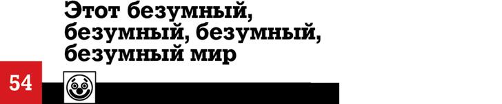 Фото №60 - 100 лучших комедий, по мнению российских комиков