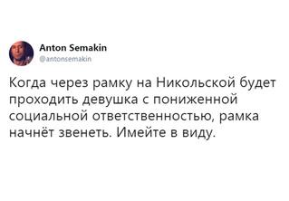 Лучшие шутки о Никольской улице — неофициальной фан-зоне ЧМ!