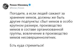 Лучшие шутки об уголовных делах за мемы, лайки и репосты в соцсети «ВКонтакте»!