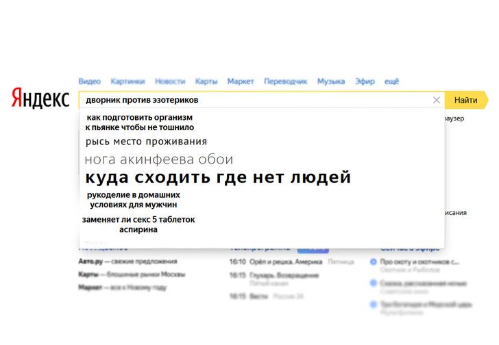 Фото №1 - Яндекс опубликовал самые дурацкие запросы 2018 года