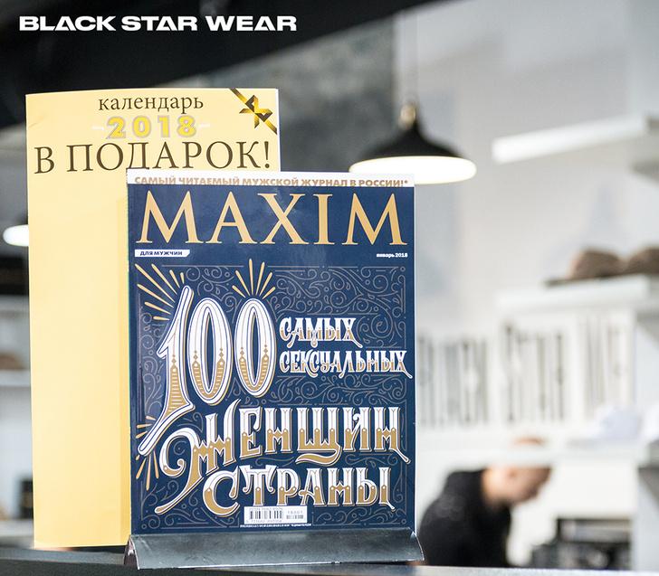 Фото №1 - Black Star раздает журналы Maxim