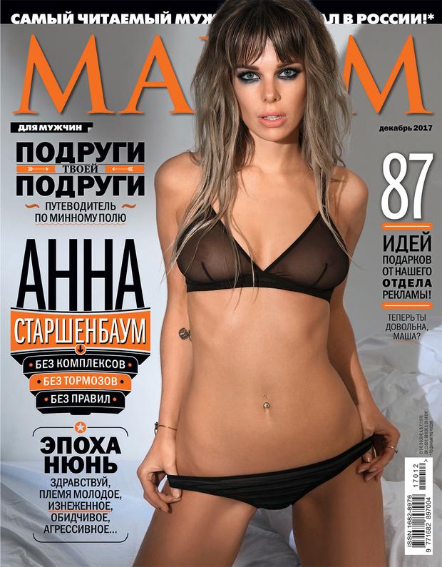 Анна Старшенбаум! На обложке! Одного там журнала!