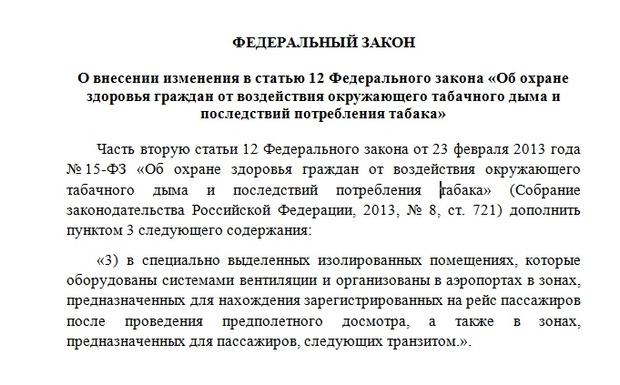 Фото №2 - Госдума в первом чтении приняла законопроект, возвращающий курилки в российские аэропорты
