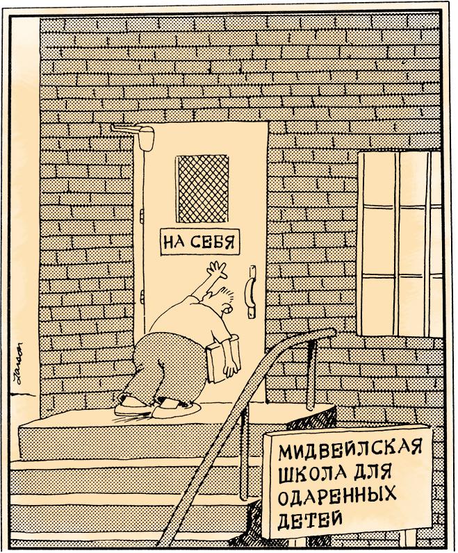 Лучшие карикатуры Гэри Ларсона