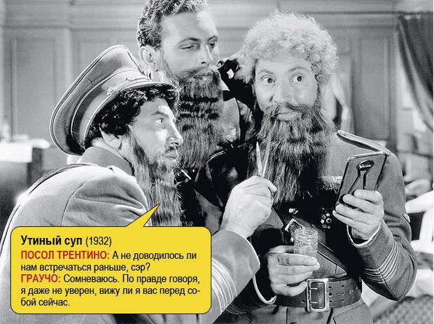 Фото №12 - Марксы атакуют! История величайших гениев комедии