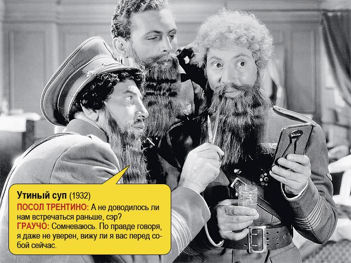 Фото №11 - Марксы атакуют! История величайших гениев комедии