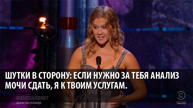 Эми Шумер