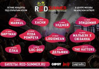 RED Summer 2019