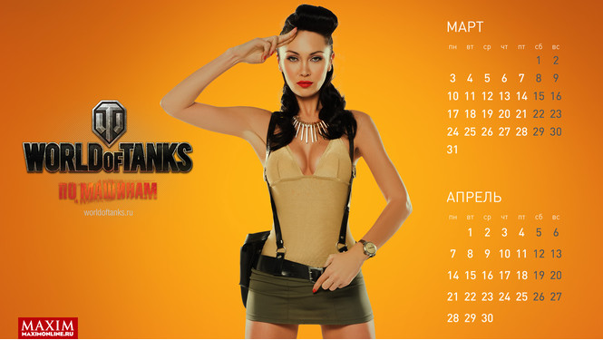Военный календарь на 2014-й год: девушки, автоматы, гранаты...
