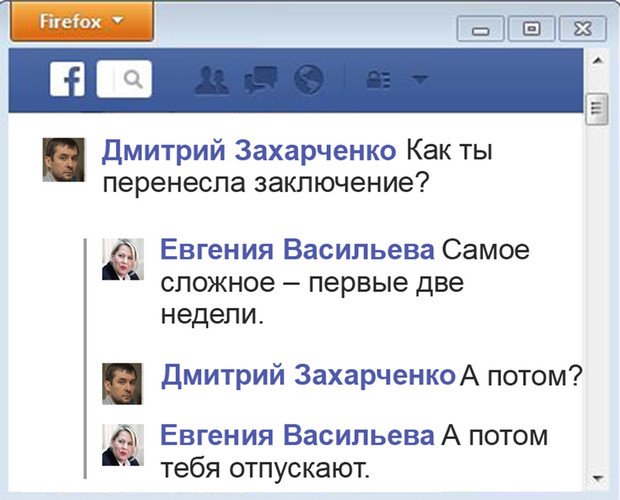 Фото №4 - Что творится на экране компьютера полковника Дмитрия Захарченко