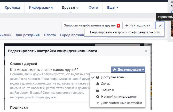 Фото №7 - 12 возможностей «Фейсбука», о которых почти никто не знает