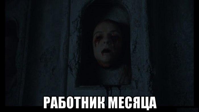 Фото №17 - Шутки — много шуток! — которые поймет только тот, кто смотрел шестой сезон «Игры престолов»