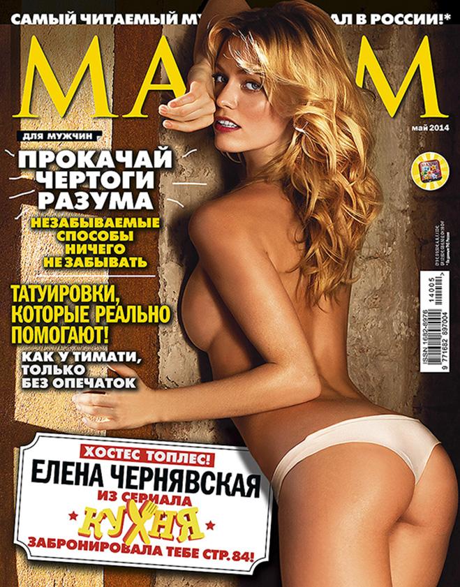MAXIM Май 2014