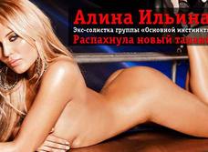 Алина Ильина — пробуждает все основные инстинкты