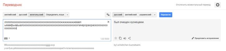 Фото №3 - Уморительный способ гадания с помощью монгольского языка!