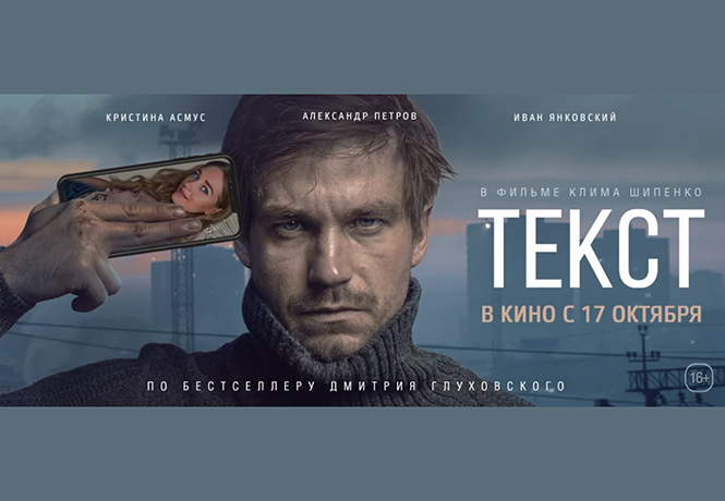 Фото №1 - Большой новый трейлер триллера «Текст» по роману Глуховского