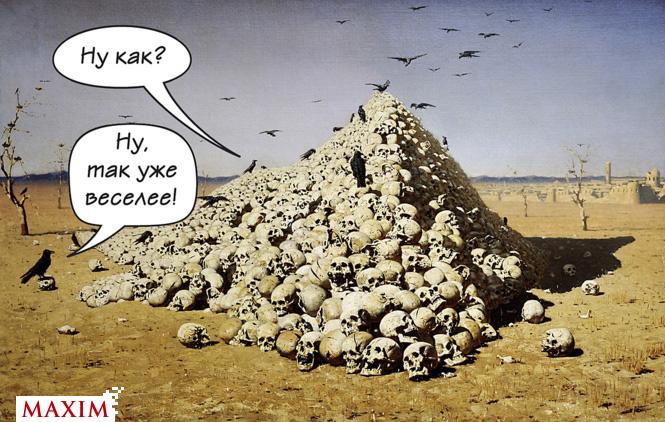 Апофеоз войны