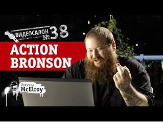 Русские клипы глазами американского рэпера Action Bronson (Видеосалон №38)