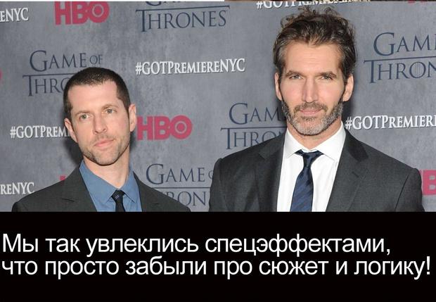 Фото №1 - «Мы просто забыли»: свежие мемы про создателей «Игру престолов»