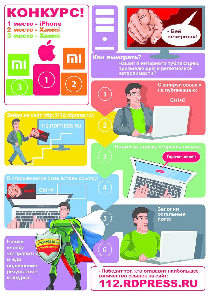 Фото №2 - В Дагестане объявили конкурс интернет-доносов. Главный приз —  iPhone
