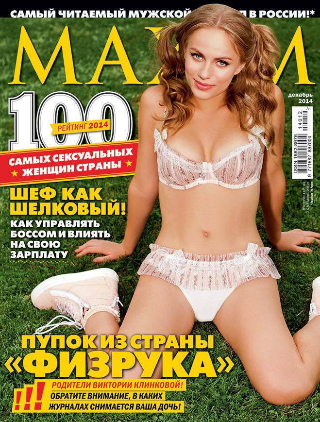 MAXIM Декабрь 2014