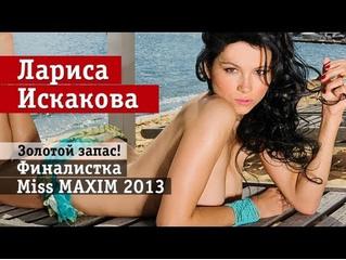 Десятка финалисток Miss MAXIM 2013. Часть седьмая