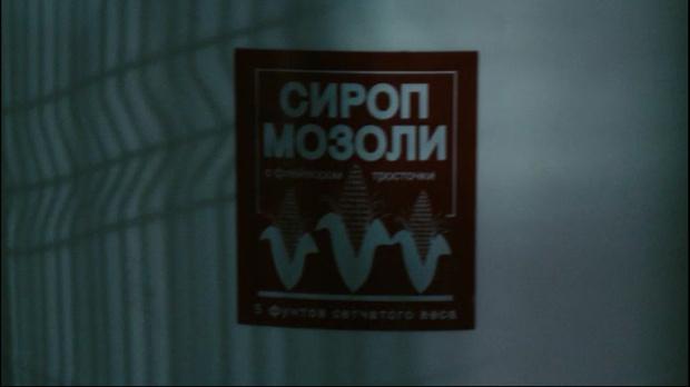 Фото №17 - Самые идиотские надписи на русском в иностранных фильмах