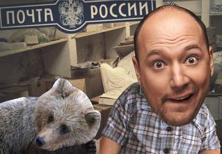 Тариф «Настырный»: злоключения карлика-блогера, путешествующего в посылках «Почты России»