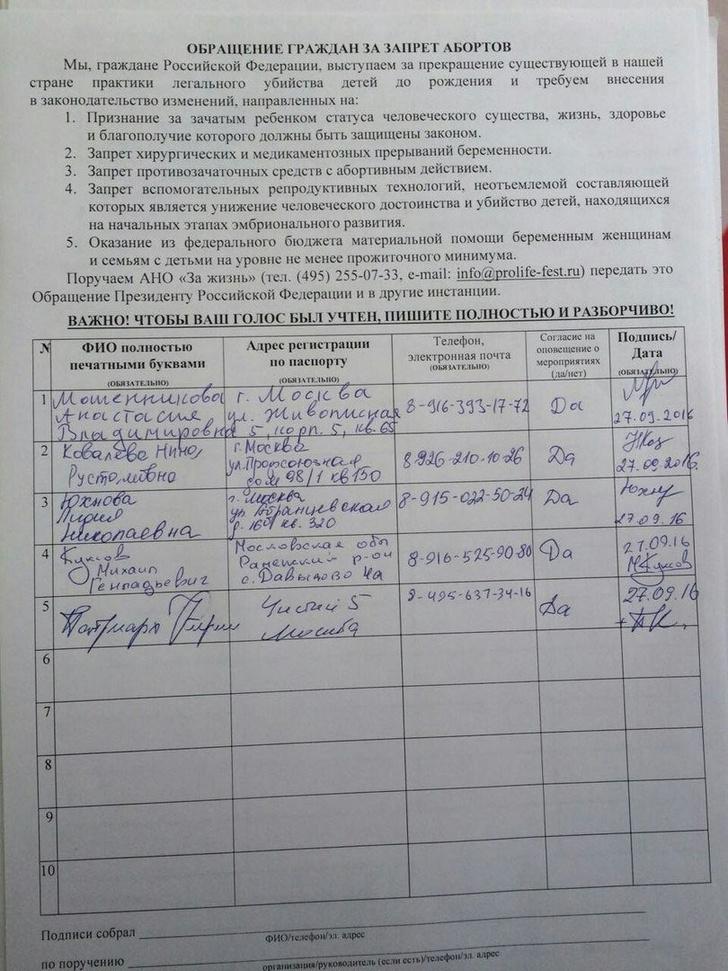 Фото №2 - Избранные шутки о запрете абортов и бэби-боксов в России