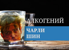 Алкогений: Чарли Шин