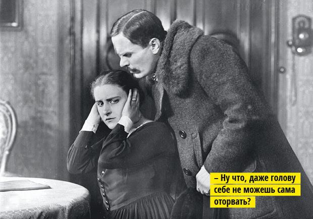 Фото №3 - Нудный объект желания. Почему девушки так боятся зануд