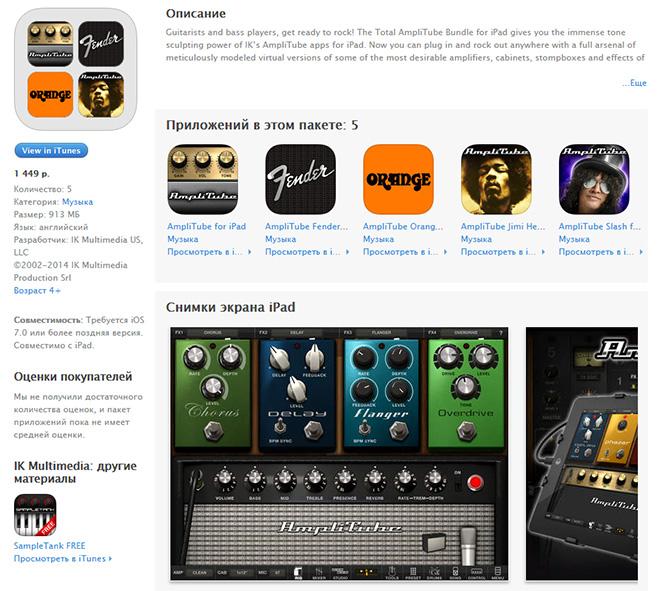 Приложение Total AmpliTube Bundle, App Store