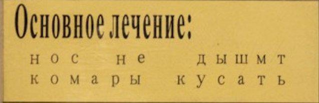 Фото №10 - Тест: Умеешь ли ты понимать заграничные надписи на русском?