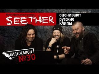 Русские клипы глазами южноафриканских рокеров Seether (Видеосалон №30)