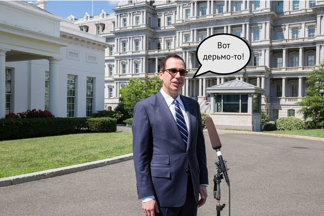 Министр финансов США получил на рождество навоз