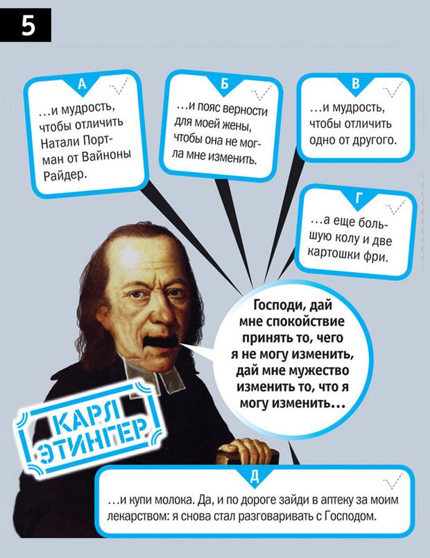 Фото №6 - Тест. Так ли хорошо ты знаешь афоризмы великих людей, как их знали великие люди?