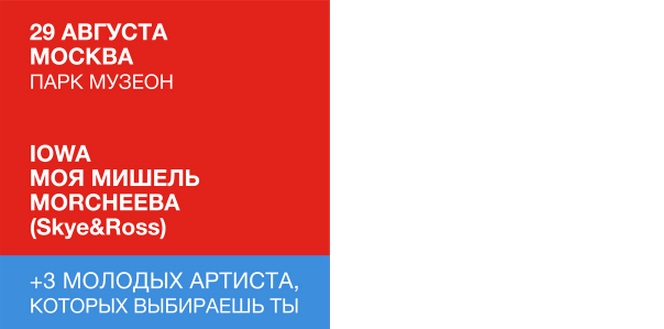 LENOVO VIBE Fest в Москве