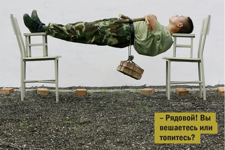 Фото №11 - Уйди, противник! 14 странных армейских ритуалов и испытаний