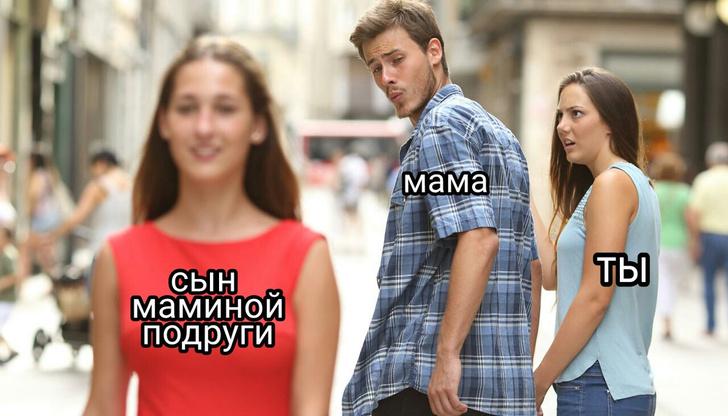Фото №1 - Мем недели: сын маминой подруги