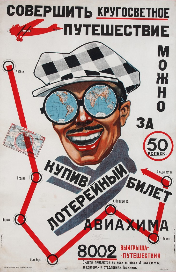 Фото №16 - 17 советских рекламных плакатов 1920-х годов
