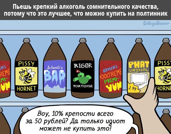 Фото №1 - Ошибки, которые мы совершаем, едва начав употреблять алкоголь