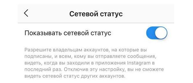 Фото №3 - Как отключить функцию «онлайн» в «Инстаграме»?