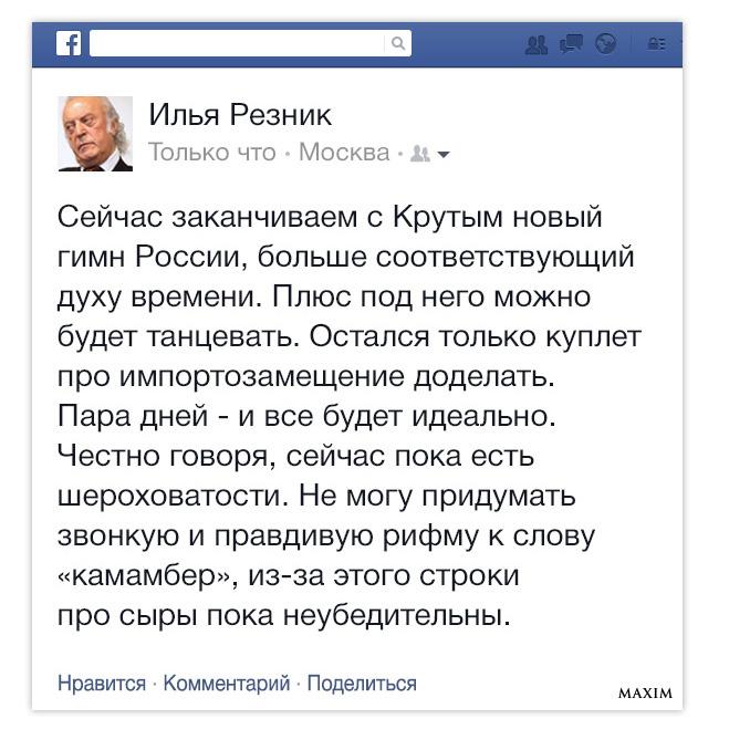 Рабочий стол поэта-песенника Ильи Резника. Пост на Facebook