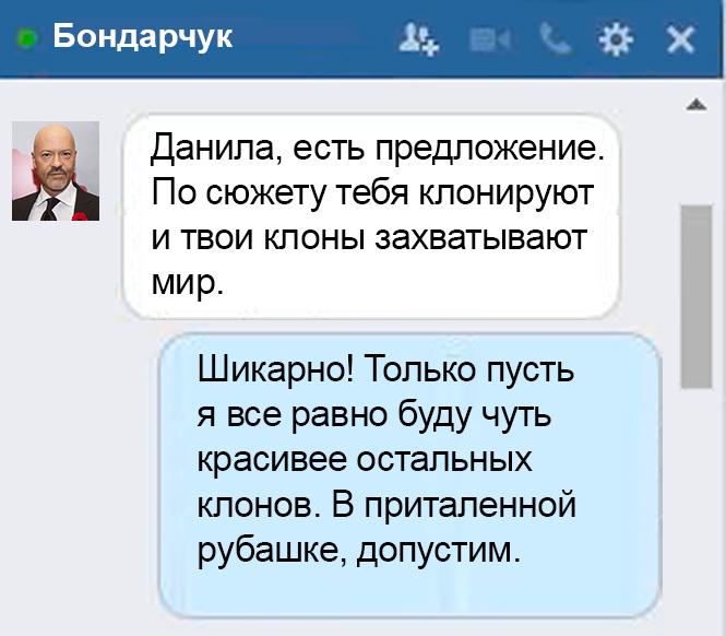 Фото №5 - Что творится на экране компьютера актёра Данилы Козловского
