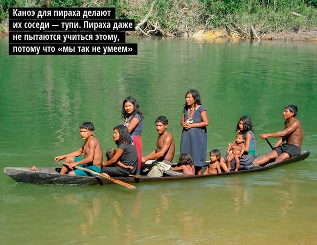 Фото №1 - Люди без завтра. Рецепты счастья от индейцев пираха