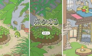 Китайцы сходят с ума по японской игре про лягушонка