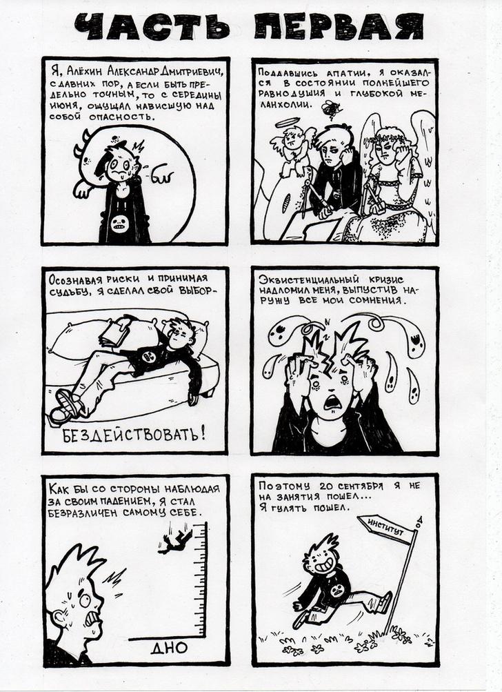 Фото №3 - Тюменский студент представил объяснительную по поводу прогулов в виде дерзкого комикса (прилагается)