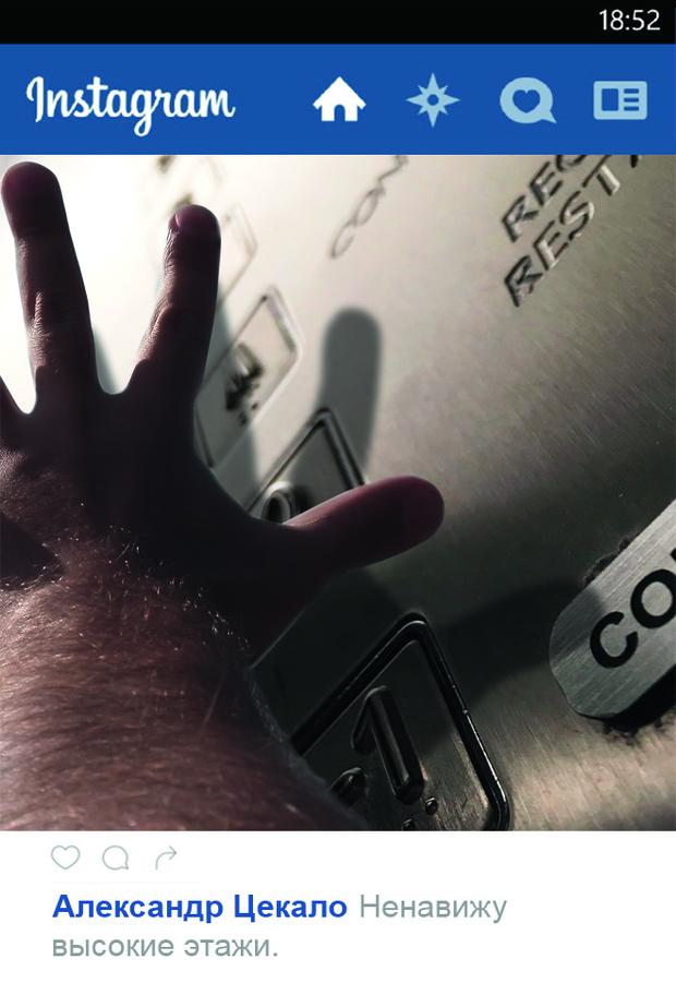Фото №8 - Что творится на экране компьютера Александра Цекало