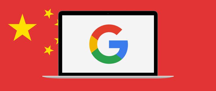Фото №1 - Цензура победила: Google открывается в Китае, согласившись на все ограничения правительства