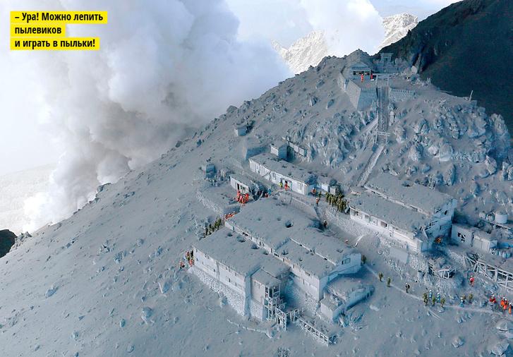 Будни вулкана